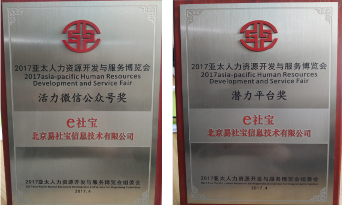 恭贺e社宝获得2017亚太人力资源开发与服务博览会两项大奖