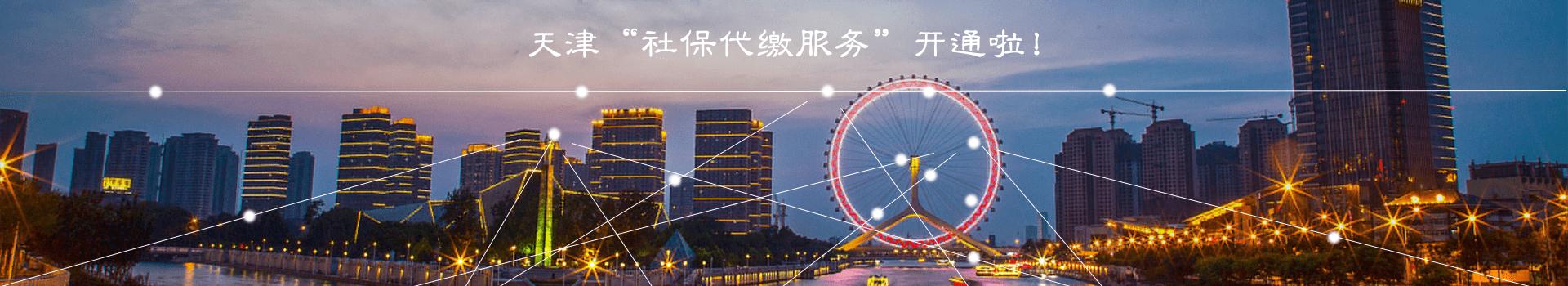 e社宝——天津城市彩立方平台下载代缴
