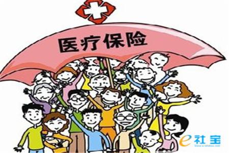 2017北京医疗保险报销标准