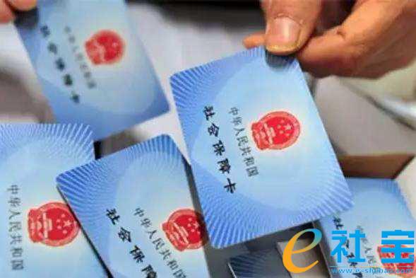 上海社保卡怎么办理?上海社保卡办理流程