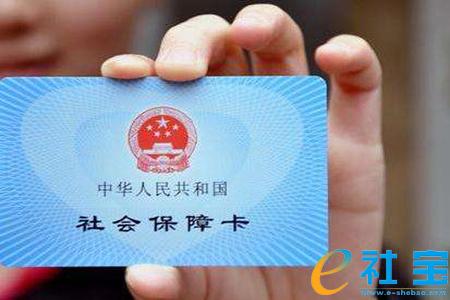 社保卡丢失后怎么补办?上海社保卡补办流程