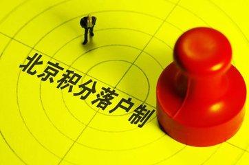 北京市积分落户知识