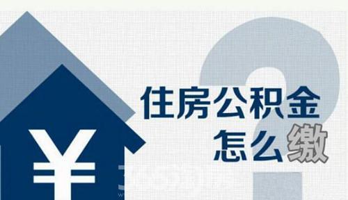 上海市公积金缴存
