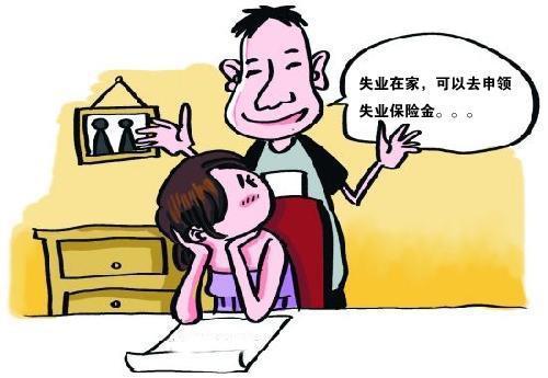 天津市失业保险指南