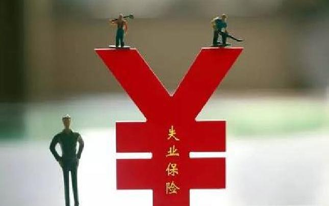 天津市失业保险参保