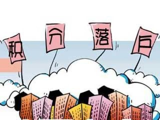 上海市积分入户指南