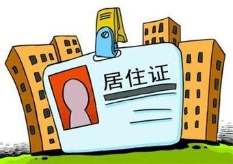 深圳市居住证补办指南