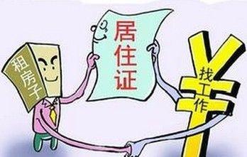 深圳市居住证变更指南