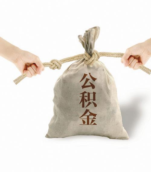 沈阳市公积金贷款指南
