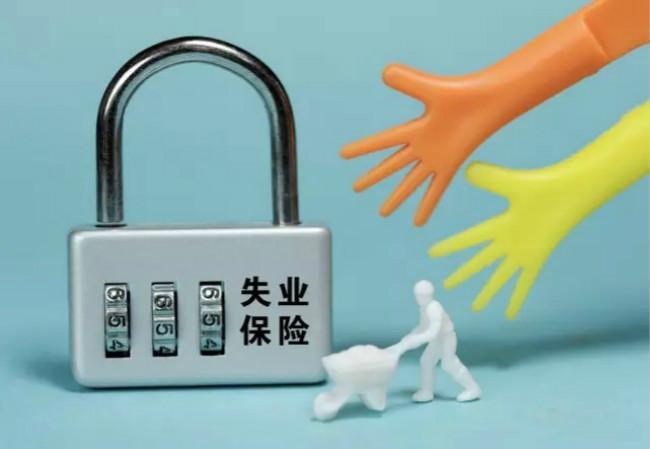 广州市失业保险领取指南