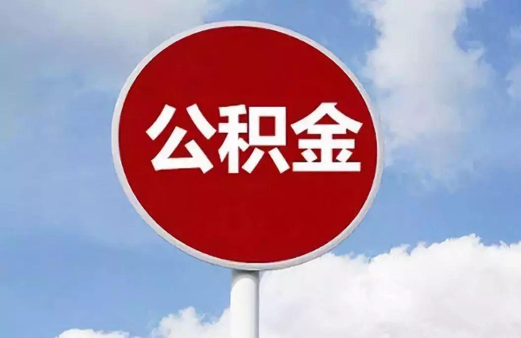 广州市公积金查询指南