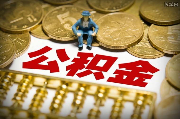 广州市公积金异地贷款指南