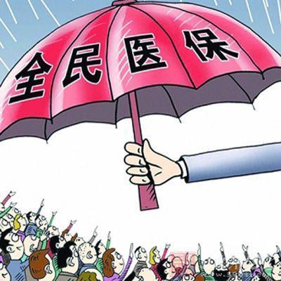 重庆医疗保险报销