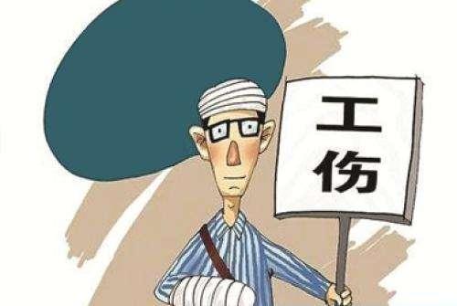 南京工伤保险认定指南