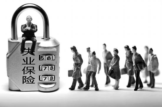 南京失业保险缴费指南