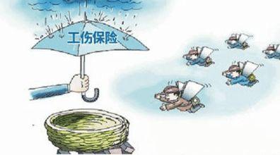 郑州工伤保险认定指南