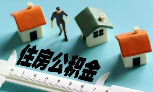 福州住房公积金贷款指南