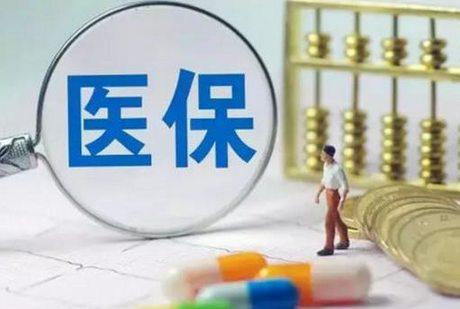 哈尔滨医保卡指南