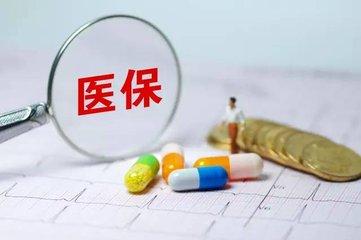 哈尔滨医疗保险缴费指南