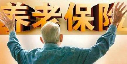 哈尔滨养老保险领取指南