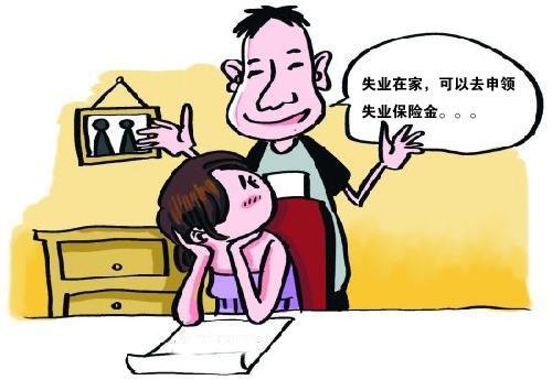 惠州失业保险参保指南
