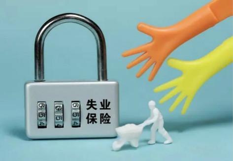 惠州失业保险金领取指南