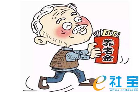 济南城镇企业职工养老保险关系转移时限