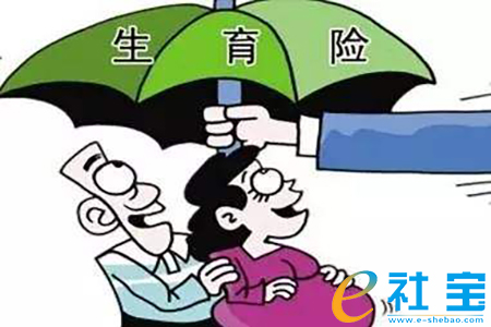 沧州市生育保险女职工的报销标准