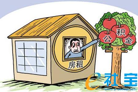 三亚住房公积金销户提取条件