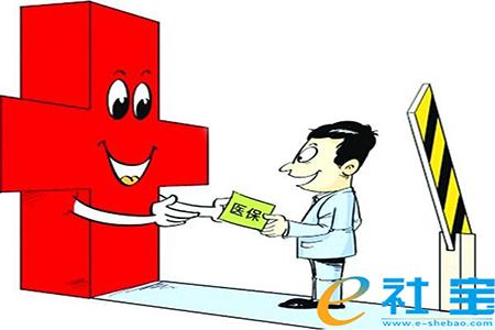 邯郸医疗保险报销指南