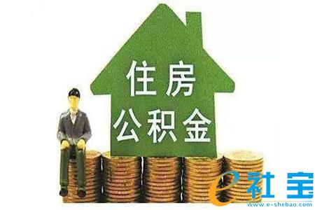 台州公积金贷款指南