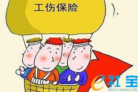 台州工伤保险赔偿办理指南