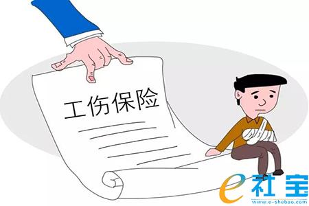 台州工伤护理/报销申请材料一览